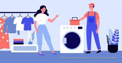 امدادینو: بهترین تعمیرکار یخچال، لباسشویی و ظرفشویی سامسونگ