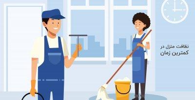 نظافت منزل در کمترین زمان
