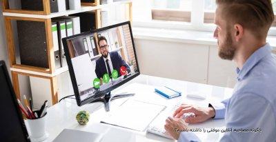 چگونه مصاحبه آنلاین موفقی را داشته باشیم؟