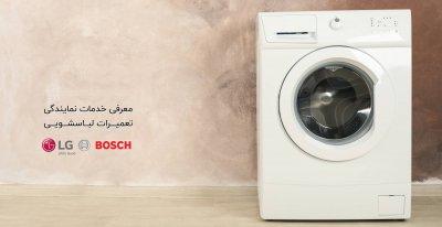 معرفی خدمات نمایندگی تعمیرات لباسشویی ال جی و بوش
