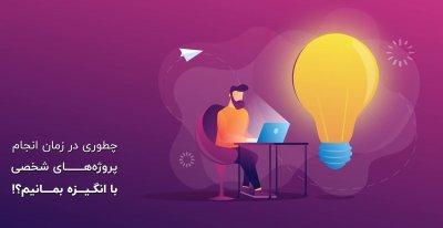 چطور در زمان انجام پروژههای شخصی، با انگیزه بمانیم؟