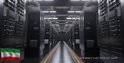 باکیفیت ترین هاست ایران را از میزبان فا تهیه کنید