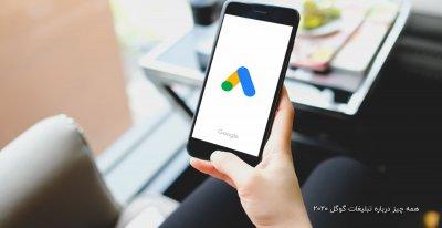 همه چیز درباره تبلیغات گوگل ۲۰۲۰